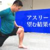【動画】アスリートのためのアクティブストレッチ