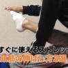 現場ですぐ使えるストレッチ!大腿四頭筋の伸ばし方3選