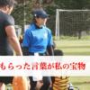 「選手からもらった言葉が私の宝物」トレーナー実習インタビュー