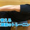 現場で使える上腕三頭筋のトレーニング3選