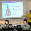 【動画】実践!体表解剖学 上肢編「基礎勉強会」
