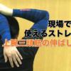 『プロトレーナー解説 』スポーツのための簡単前脛骨筋ストレッチ
