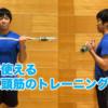 現場で使える上腕二頭筋のトレーニング3選