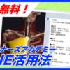 トレーナーズアカデミーLINE活用法