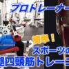 スポーツ現場ですぐに使える上腕二頭筋のトレーニング3選