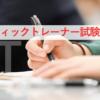 アスレティックトレーナー(AT)試験対策模試 | スポーツアライアンス