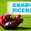 スポーツ現場に出るための必須知識!応急処置の基本「RICE処置」